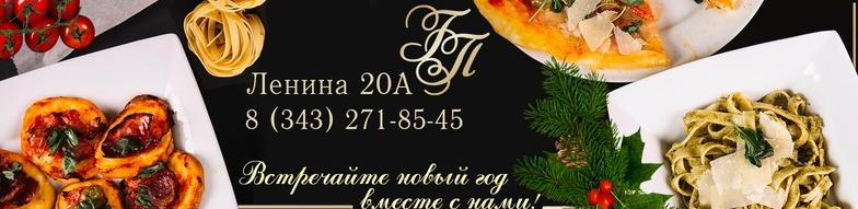 Ресторан Главный проспект