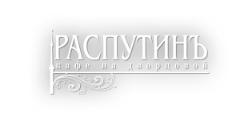 Кафе Распутин