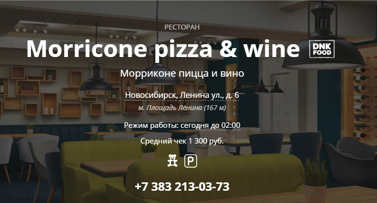 Morricone pizza & wine