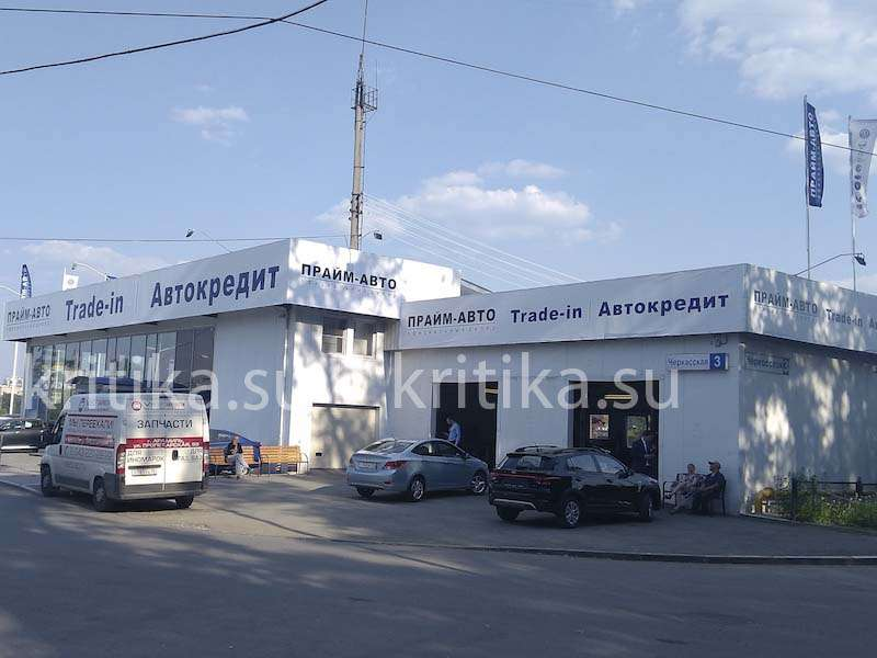 Автосалон Прайм ул. Черкасская 3