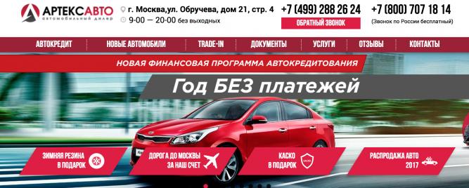 Артекс Авто