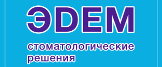 стоматологическая клиники Эдем