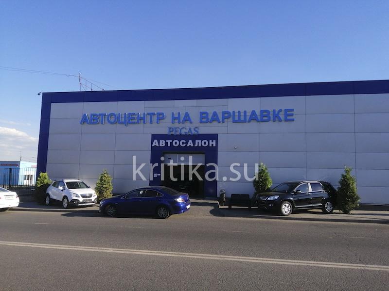 Автосалон олимп на варшавке в москве автоломбарды ростов продажа