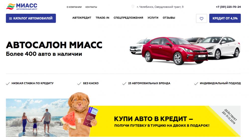 сайт автосалона Миасс