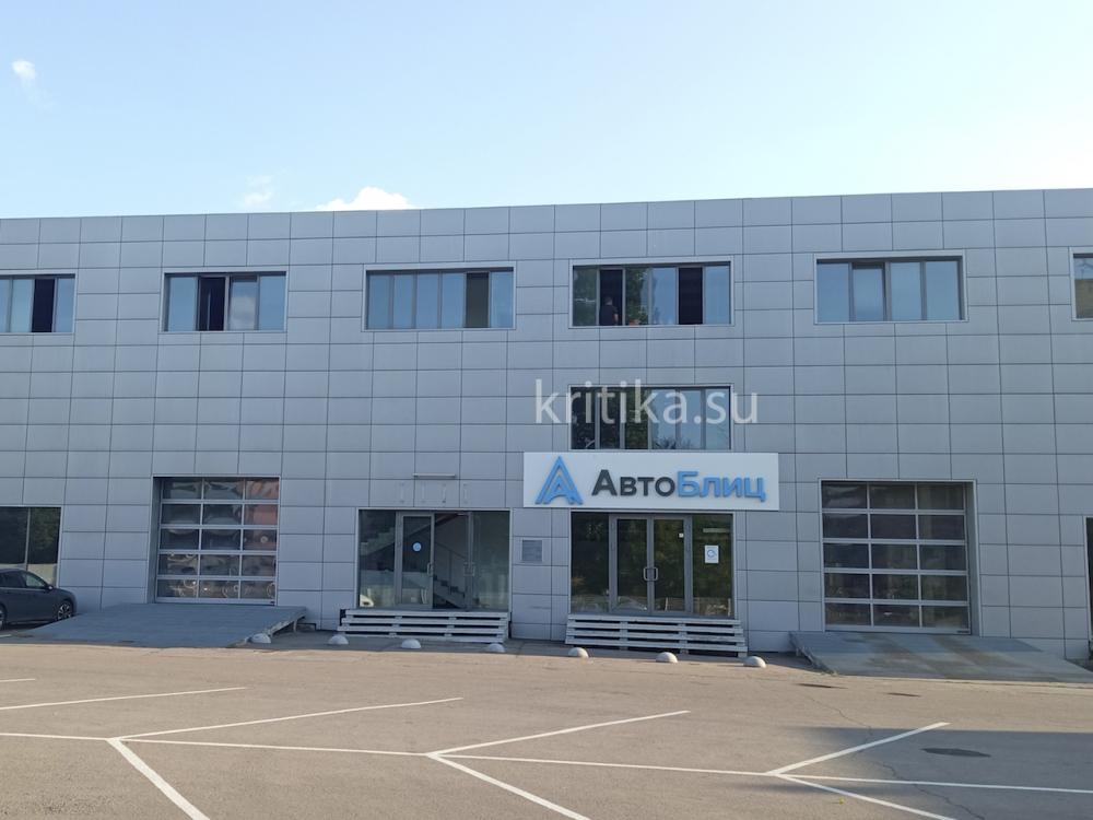 Автосалон Автоблиц, Воронеж