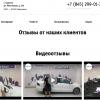 Fora avto (Фора Авто) Саратов